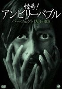 [送料無料] 怪奇 アンビリーバブル パーフェクトDVD-BOX 1 [DVD]