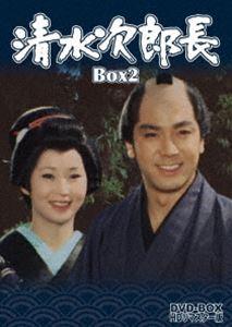 清水次郎長 DVD-BOX2 HDリマスター版 [DVD]