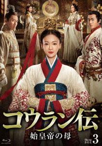 安値 格安激安 コウラン伝 始皇帝の母 BOX3 Blu-ray