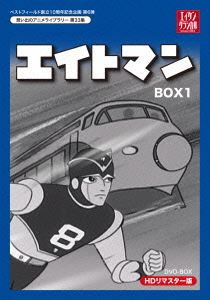[送料無料] ベストフィールド創立10周年記念企画第6弾 想い出のアニメライブラリー 第33集 エイトマン HDリマスター DVD-BOX BOX1 [DVD]