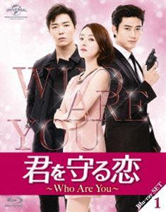 [送料無料] 君を守る恋~Who Are You~Blu-ray-SET1 [Blu-ray]