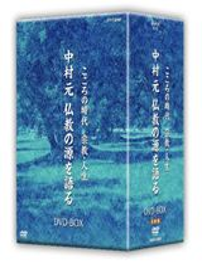 [送料無料] こころの時代 宗教・人生 中村元 仏教の源を語る [DVD]