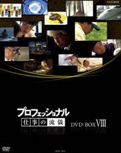 [送料無料] プロフェッショナル 仕事の流儀 DVD BOX VIII [DVD]