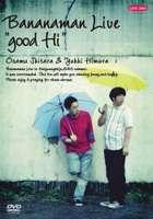 ブランド品 Bananaman live good 激安通販ショッピング Hi DVD