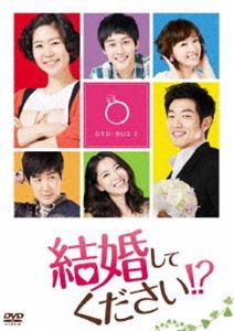 [送料無料] 結婚してください!? DVD-BOX 2 [DVD]