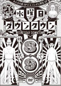 送料無料水曜日のダウンタウン89 初回生産限定盤DVDTJlK1Fc