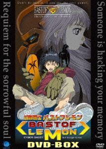 [送料無料] 幻影闘士 バストフレモン DVD-BOX [DVD]
