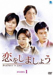 [送料無料] 恋をしましょう DVD-BOX 1 [DVD]