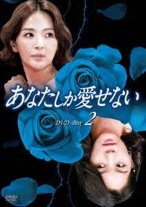 [送料無料] DVD-BOX2 [送料無料] あなたしか愛せない [DVD] DVD-BOX2 [DVD], SCAY web market:0b854d2a --- rakuten-apps.jp