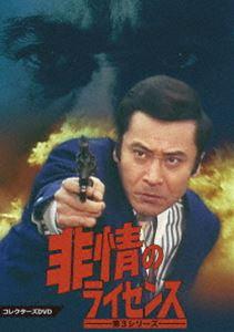 非情のライセンス 第3シリーズ コレクターズDVD [DVD]