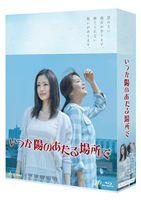 [送料無料] いつか陽のあたる場所で Blu-ray BOX [Blu-ray]