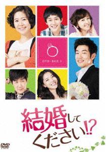 [送料無料] 結婚してください!? DVD-BOX 3 [DVD]