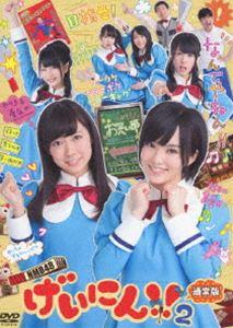 【セール 登場から人気沸騰】 [送料無料] NMB48 げいにん NMB48! DVD-BOX げいにん!!! 2 DVD-BOX 通常版 [DVD], アウトレット USA:83fe43ad --- iphonewallpaper.site