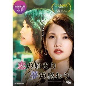 恋の始まり 夢の終わり DVD-BOX 初回限定版 [DVD]