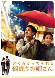 よくおごってくれる綺麗なお姉さん<韓国放送版> DVD-BOX1 [DVD]