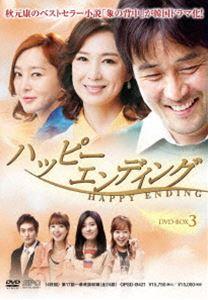 [送料無料] ハッピーエンディング DVD-BOX3 [DVD]