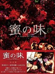 [送料無料] 蜜の味~A Taste Of Honey~ 完全版 BD-BOX [Blu-ray]