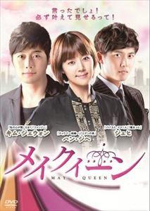 [送料無料] メイクイーン/MAY QUEEN DVD-BOX1 [DVD]