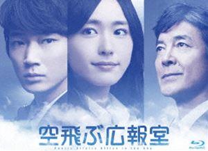 空飛ぶ広報室 Blu-ray BOX [Blu-ray]