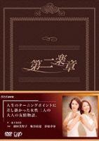 [送料無料] 第二楽章 DVD-BOX [DVD]