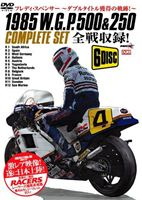 [送料無料] 1985 W.G.P.500cc&250cc COMPLETE SET ~フレディ・スペンサー 奇跡のダブルタイトル獲得~ [DVD]