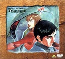 [送料無料] 聖戦士ダンバイン DVDメモリアルボックス 1 [DVD]
