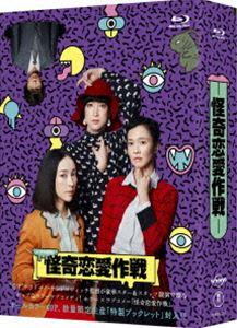 [送料無料] 怪奇恋愛作戦 Blu-ray BOX [Blu-ray]