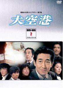 [送料無料] 昭和の名作ライブラリー 第5集 大空港 DVD-BOX PART 2 デジタルリマスター版 [DVD]
