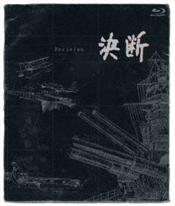 決断[HDネガテレシネ・リマスター版]ブルーレイBOX [Blu-ray]