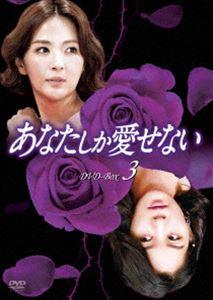 あなたしか愛せない DVD-BOX3 DVD 新生活 2020春夏新作