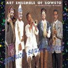 アート アンサンブル オブ ソウェト 無料サンプルOK アメリカ 購入 アフリカ CD サウス