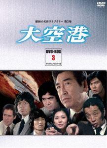 [送料無料] 昭和の名作ライブラリー 第5集 大空港 DVD-BOX PART 3 デジタルリマスター版 [DVD]