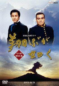 [送料無料] NHK大河ドラマ 翔ぶが如く 完全版 第弐集 DVD-BOX [DVD]