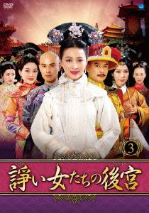 [送料無料] 諍い女たちの後宮 DVD-BOX3 [DVD]