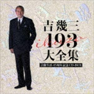 [送料無料] 吉幾三 / 芸能生活45周年記念 吉幾三 193大全集 [CD]