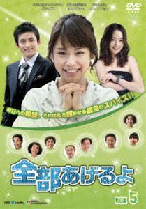 [送料無料] 全部あげるよ DVD-BOX 5 [DVD]