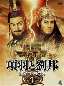 [送料無料] 項羽と劉邦 DVD-BOX1 [DVD]