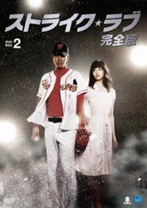 [送料無料] ストライク・ラブ 完全版 DVD-BOX 2 [DVD]
