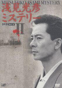 [送料無料] 浅見光彦ミステリー DVD-BOX 2 [DVD]