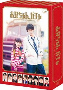 [送料無料] お兄ちゃん、ガチャ DVD-BOX 豪華版〈初回限定生産〉 [DVD]
