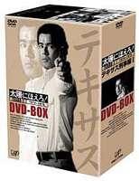 太陽にほえろ! テキサス刑事編 I DVD-BOX(初回限定生産) [DVD]