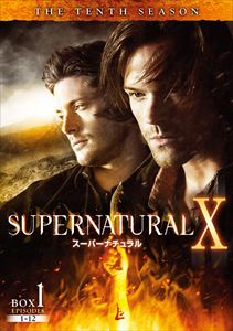 [送料無料] SUPERNATURAL X〈テン・シーズン〉 コンプリート・ボックス [DVD]