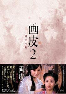 [送料無料] 画皮2 真実の愛 DVD-BOXI [DVD]