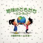 小島あやめ×山本淳一 購買 地球はともだち~エコ ラップ~ DVD オリジナル CD