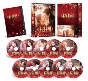 招揺 DVD-BOX3 [DVD]