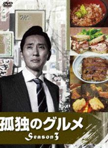 [送料無料] 孤独のグルメ Season3 DVD-BOX [DVD]
