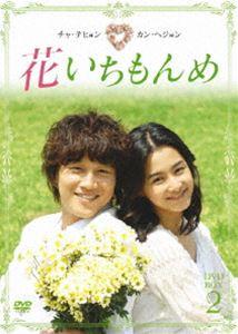 [送料無料] 花いちもんめ DVD-BOX2 [DVD]