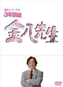 [送料無料] 3年B組金八先生 第8シリーズ DVD-BOX 2 [DVD]