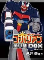 [送料無料] サイコアーマー ゴーバリアン DVD-BOX [DVD]