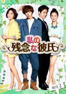 [送料無料] 私の残念な彼氏 DVD-BOX2 [DVD]